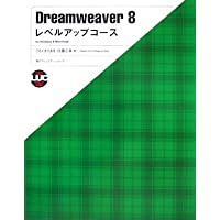 Dreamweaver8 レベルアップコース (MYCOM BOOKS LEVEL UP COURSE SERIES)