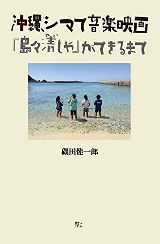 沖縄、シマで音楽映画