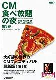 CM食べ放題の夜 世界のCMフェスティバル2003 第3部 [DVD]