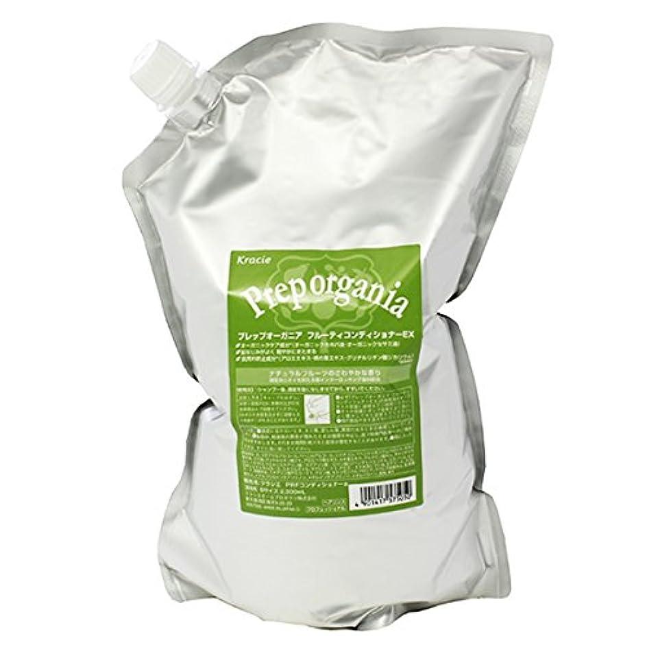 ベルベット肥料関連付けるプレップオーガニア フルーティコンディショナーEX 詰替用 2300ml 【クラシエ】