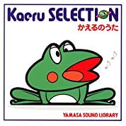 Kaeru SELECTION かえるのうた