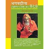 BHAGAVADGITA HOME-STUDY-COURSEバガヴァッドギーター第7章