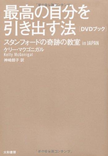DVDブック 最高の自分を引き出す法 ~スタンフォードの奇跡の教室 in JAPAN~