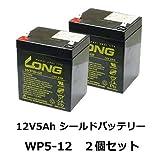 【2個セット】12V5Ah シールドバッテリー / WP5-12(完全密封型鉛蓄電池)