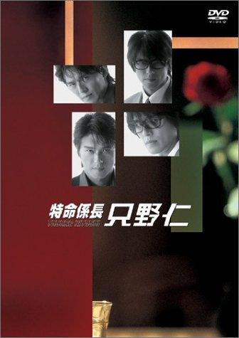 特命係長 只野仁 DVD-BOX