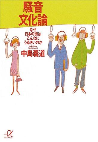 騒音文化論―なぜ日本の街はこんなにうるさいのか (講談社プラスアルファ文庫)
