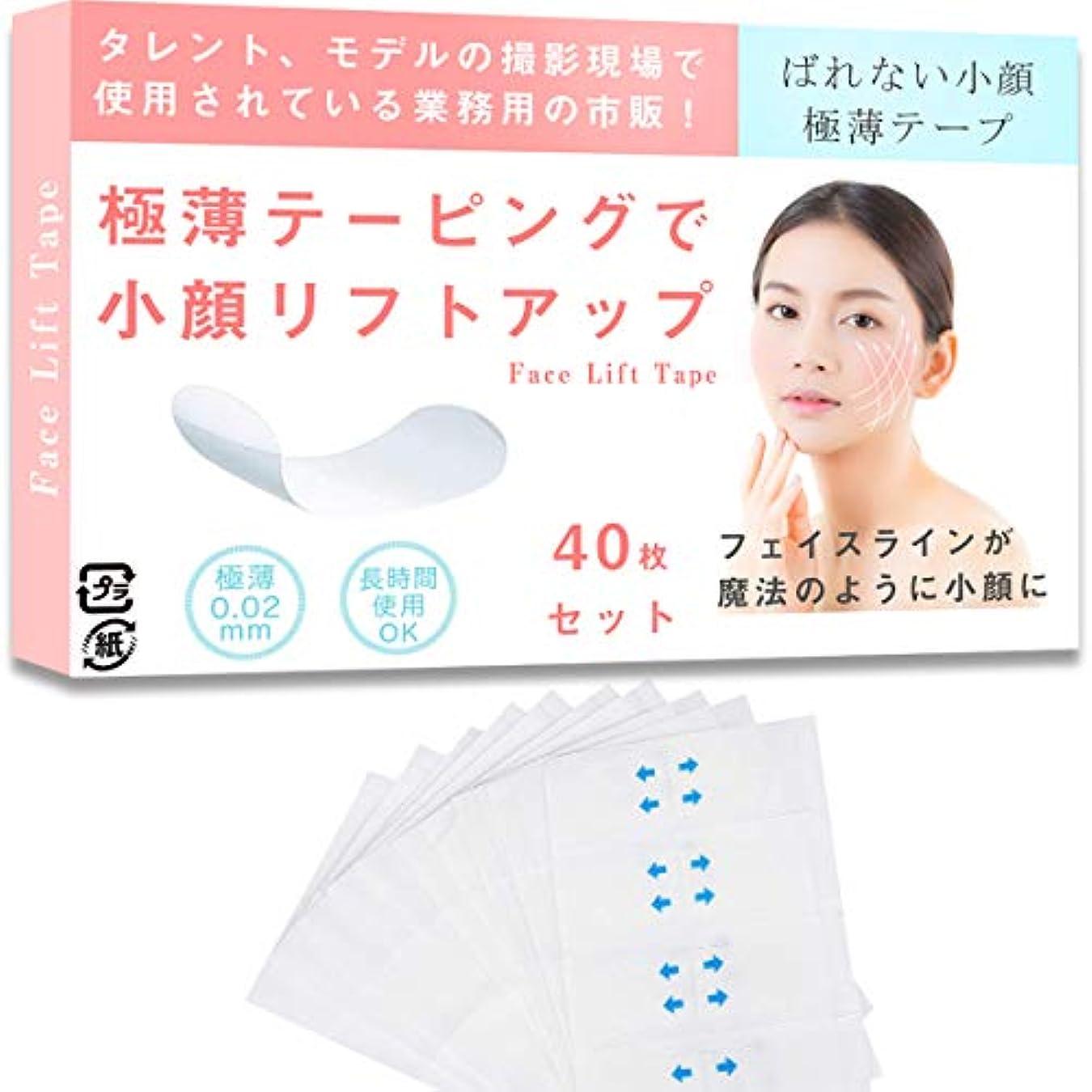 【極薄小顔テープ40枚】小顔リフトアップテープ ~コスプレ テーピング ほうれい線~ (40枚)