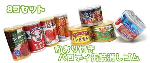 おもしろい香りつき パロディ缶詰消しゴム8個セット 72077401(インドカレー/ツナフレーク/コーン/焼き鳥/みかん/トマト/白桃/練乳)