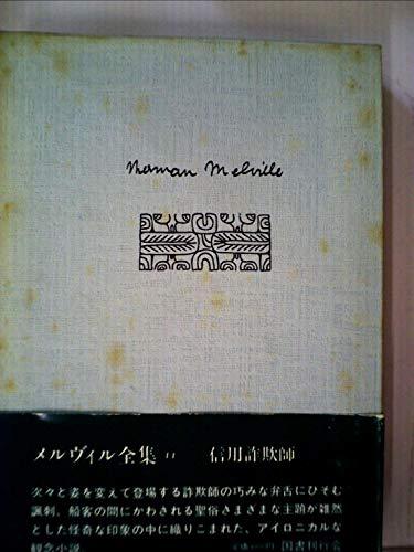 メルヴィル全集〈第11巻〉信用詐欺師 (1983年) / 坂下 昇