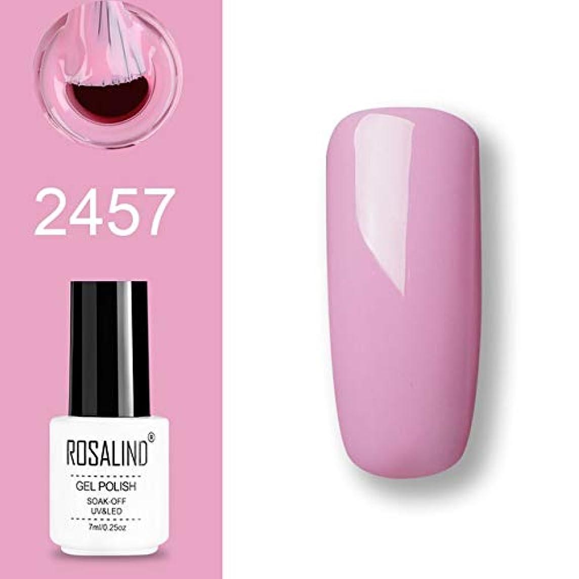 正確取り除く明るくするファッションアイテム ROSALINDジェルポリッシュセットUVセミパーマネントプライマートップコートポリジェルニスネイルアートマニキュアジェル、ピンク、容量:7ml 2457。 環境に優しいマニキュア