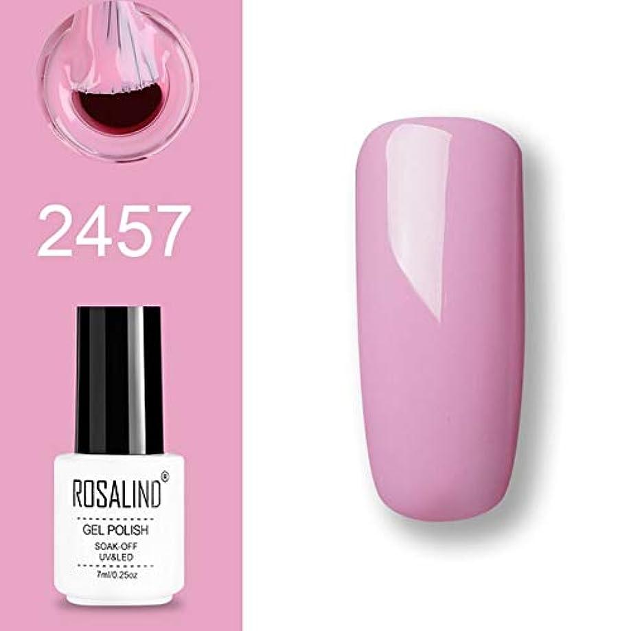 退屈させる乏しいギャロップファッションアイテム ROSALINDジェルポリッシュセットUVセミパーマネントプライマートップコートポリジェルニスネイルアートマニキュアジェル、ピンク、容量:7ml 2457。 環境に優しいマニキュア