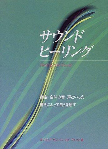 サウンドヒーリング (ガイアブックシリーズ)
