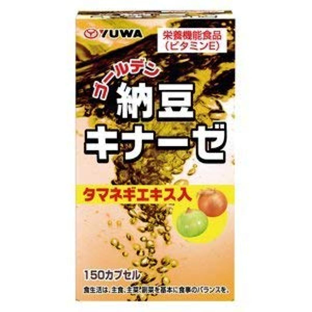 タービンささやき金銭的なユーワ ゴールデン納豆キナーゼ 150カプセル × 20個セット