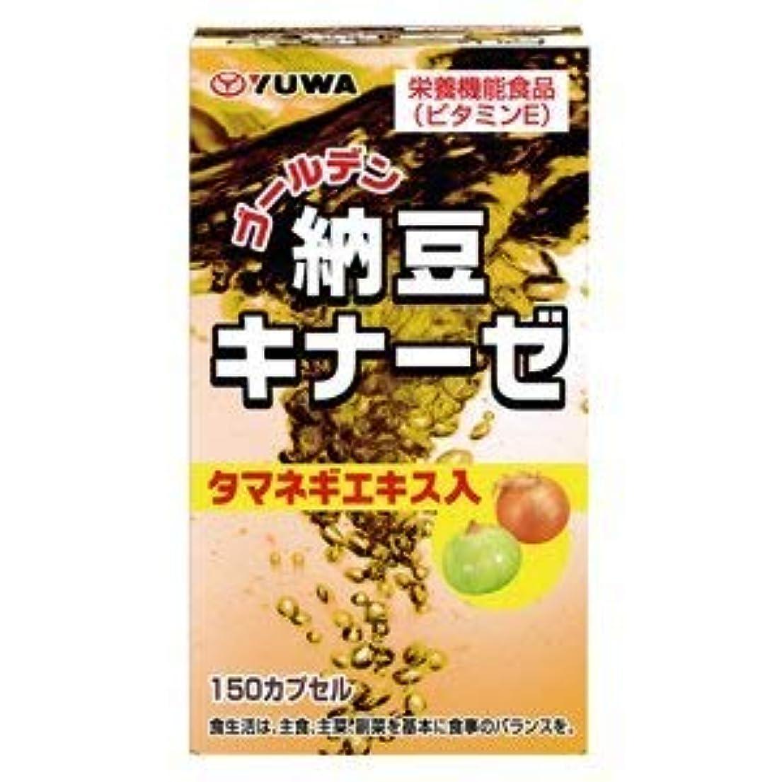 戻す論理的繁雑ユーワ ゴールデン納豆キナーゼ 150カプセル × 20個セット