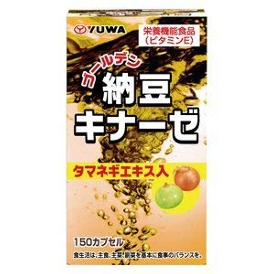 前件廃止夜明けユーワ ゴールデン納豆キナーゼ 150カプセル × 20個セット