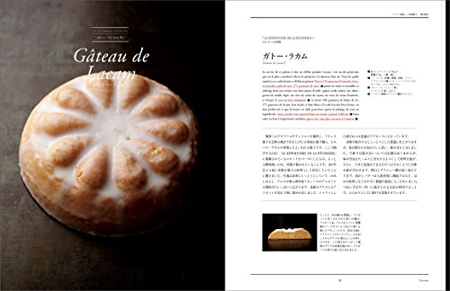 パティスリー・ドゥ・シェフ・フジウの 現代に甦るフランス古典菓子