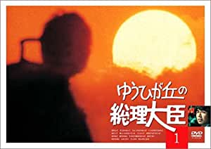 ゆうひが丘の総理大臣 VOL.1 [DVD]
