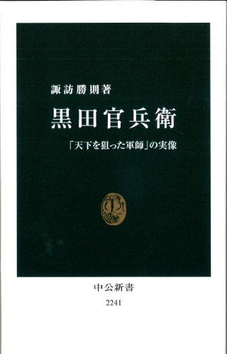 黒田官兵衛 - 「天下を狙った軍師」の実像 (中公新書)の詳細を見る