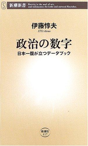 政治の数字―日本一腹が立つデータブック (新潮新書)の詳細を見る