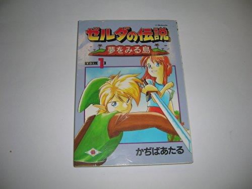 ゼルダの伝説夢を見る島 vol.1 (ガンガンファンタジーコミックス)の詳細を見る