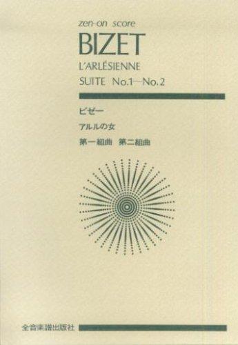 スコア ビゼー 「アルルの女」第1組曲・第2組曲 (Zen‐on score)の詳細を見る
