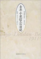 青年小泉信三の日記―東京‐ロンドン‐ベルリン 明治四十四年‐大正三年