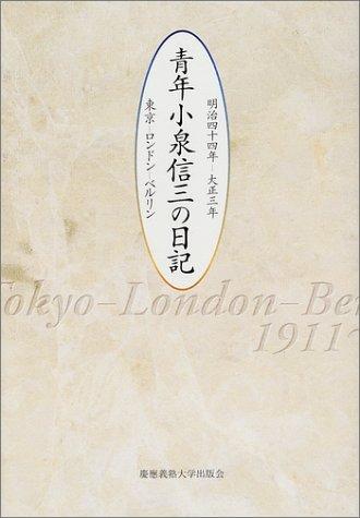 青年小泉信三の日記―東京‐ロンドン‐ベルリン 明治四十四年‐大正三年 / 小泉 信三