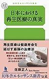 日本における再生医療の真実 (幻冬舎ルネッサンス新書)