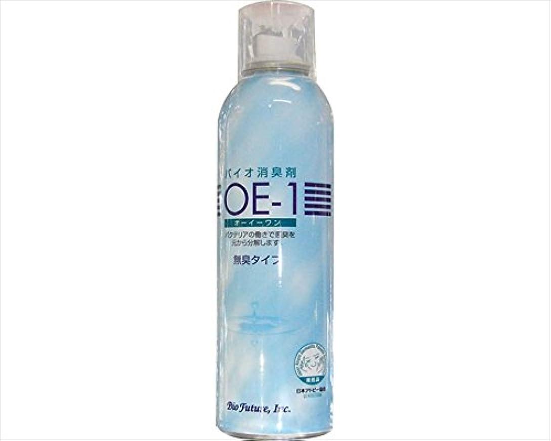 宅配便エコー見落とすバイオフューチャーバイオ消臭剤OE-1(オーイーワン)230ml