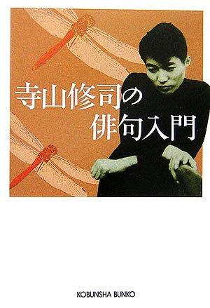 寺山修司の俳句入門 (光文社文庫) 寺山 修司