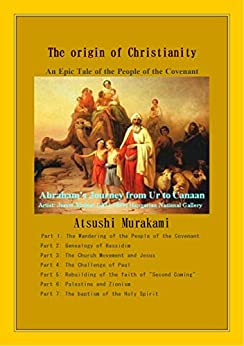[Murakami, Atsushi]のThe origin of Christianity: An Epic Tale of the People of the Covenant (English Edition)