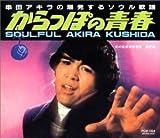 幻の名盤解放歌集 Toshiba編 串田アキラの爆発するソウル歌謡 からっぽの青春