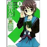 涼宮ハルヒの憂鬱 (3) (角川コミックス・エース (KCA115-5))