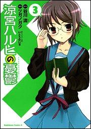 涼宮ハルヒの憂鬱 (3) (角川コミックス・エース (KCA115-5))の詳細を見る