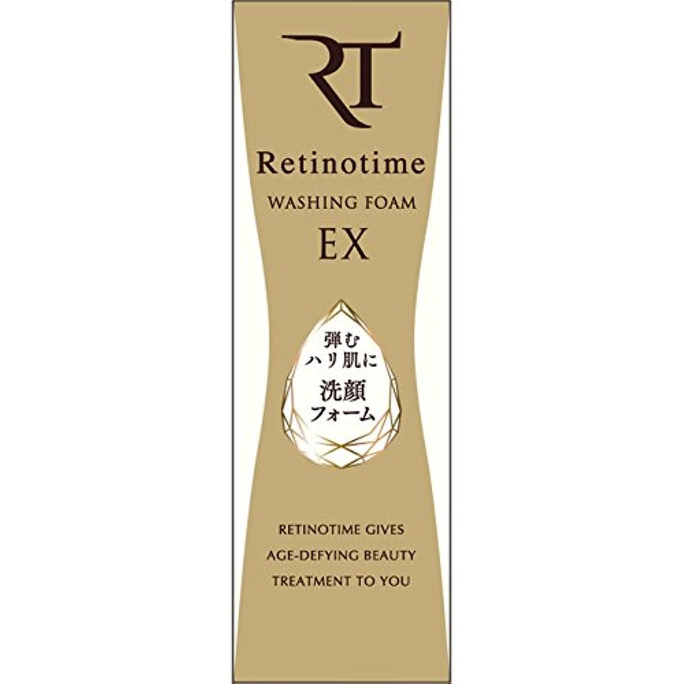 生理オーバーヘッド飾るレチノタイム ウォッシングフォーム EX 120g