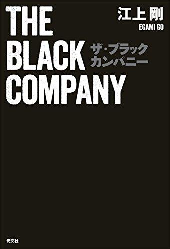 ザ・ブラックカンパニーの詳細を見る