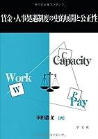 賃金・人事処遇制度の史的展開と公正性