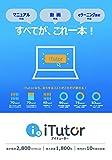 iTutor UserAccount License (12ヶ月版) オンラインコード版