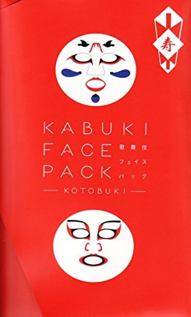離れた適度な哺乳類歌舞伎フェイスパック 寿 KABUKI FACE PACK -KOTOBUKI-