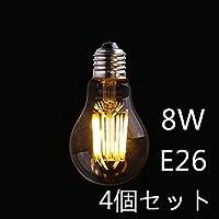 LED電球 E26口金 (8W) 80W形相当 電球色相当2700K 広配光タイプ クリアLED電球 アンティーク電球 シャンデリア用LED電球 エジソンランプ4個入り