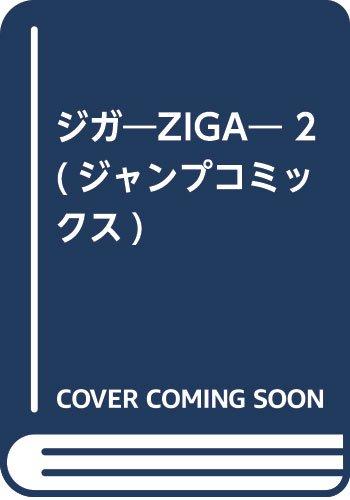 ジガ—ZIGA— 2 (ジャンプコミックス)