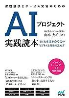 課題解決とサービス実装のためのAIプロジェクト実践読本 ~第4次産業革命時代のビジネスと開発の進め方~