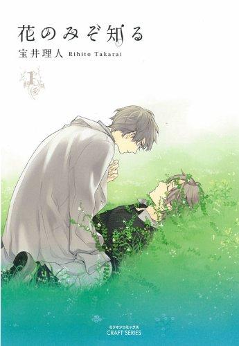 花のみぞ知る 1 (ミリオンコミックス  CRAFT SERIES 43) /