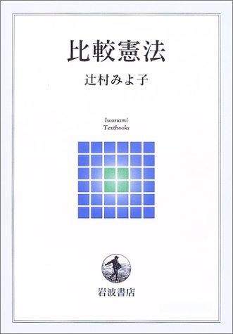 比較憲法 (岩波テキストブックス)の詳細を見る