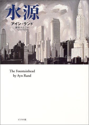 水源―The Fountainhead