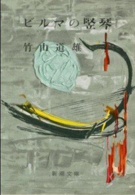 ビルマの竪琴 (1959年) (新潮文庫)の詳細を見る