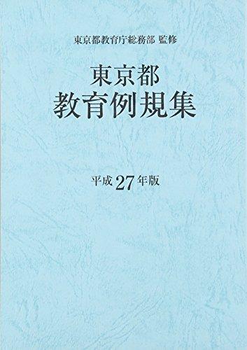東京都教育例規集 平成27年版