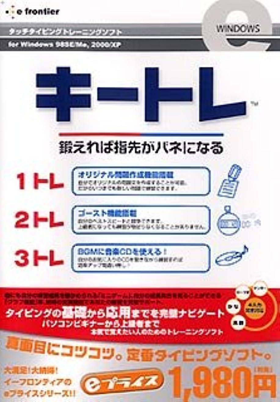 守るホット五月eプライスシリーズ キートレ (スリムパッケージ版)