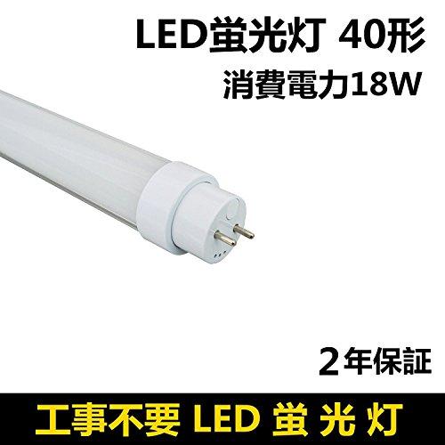 40w グロー式器具工事不要 昼光色 led 【10本セット】 高輝度2450LM 蛍光灯直管40w形120cm led蛍光灯