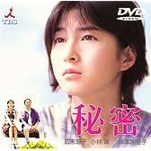 秘密 [DVD]